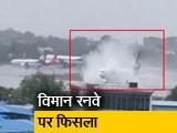 Video : देखें : मुंबई एयरपोर्ट पर लैंडिंग के दौरान फेडएक्स विमान रनवे पर फिसला