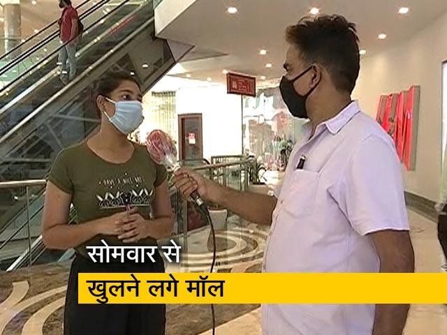 Videos : दिल्ली में नए नियमों के तहत खोले गए मॉल-रेस्तरां