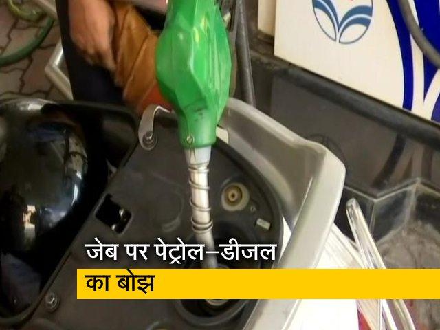 Videos : दिल्ली में पहली बार पेट्रोल से महंगा हुआ डीजल