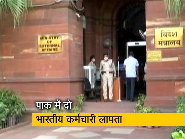 Videos : इस्लामाबाद में भारतीय उच्चायोग के दो कर्मचारी लापता