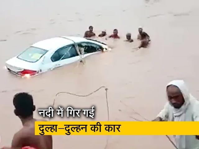 Videos : नदी में बही कार से दूल्हा-दुल्हन सहित 5 को गांववालों ने बचाया