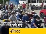 Video : हैदराबाद : अस्पताल में डॉक्टरों पर हमला