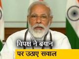 Video : प्रधानमंत्री मोदी के बयान पर PMO ने दी सफाई