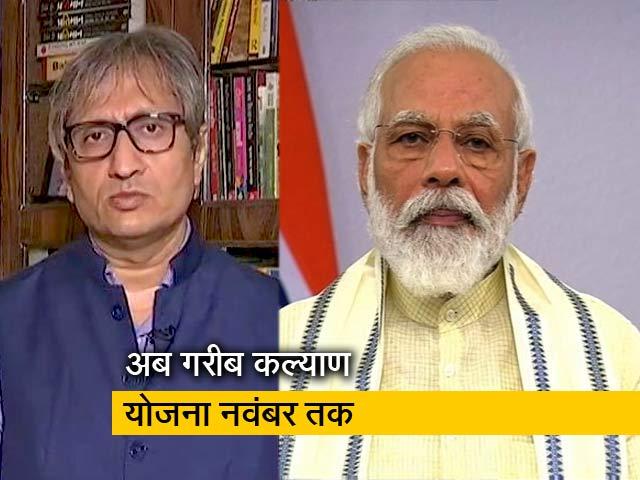 Videos : देस की बात रवीश कुमार के साथ: गरीब कल्याण योजना से 80 करोड़ लोगों को फायदा होने का दावा