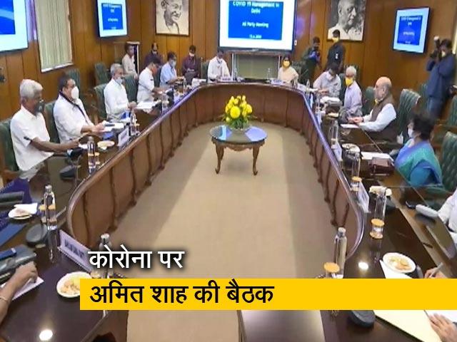 Videos : कोरोना के हालात को लेकर गृह मंत्री अमित शाह ने केजरीवाल के साथ फिर की बैठक