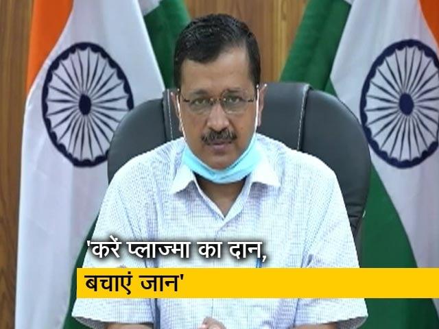 Videos : सीएम केजरीवाल ने किया दिल्ली में प्लाज्मा बैंक बनाने का ऐलान