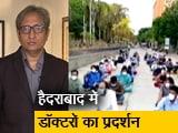 Video : रवीश कुमार का प्राइम टाइम: काम की स्थितियों के विरोध में हड़ताल पर डॉक्टर