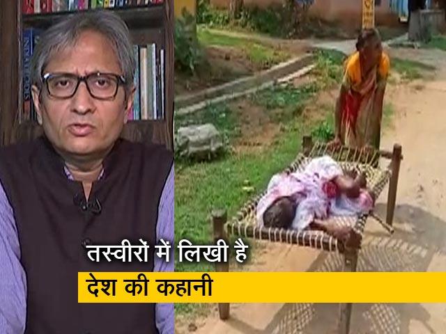 Videos : देस की बात रवीश कुमार के साथ : चांद से पहले बैंक, अस्पताल तो पहुंच जाएं