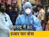 Video : महाराष्ट्र में कोरोनावायरस से 2849 लोगों की मौत