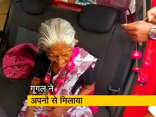 Videos : 40 साल पहले परिवार से बिछड़ी 93 साल की महिला को Google ने मिलवाया