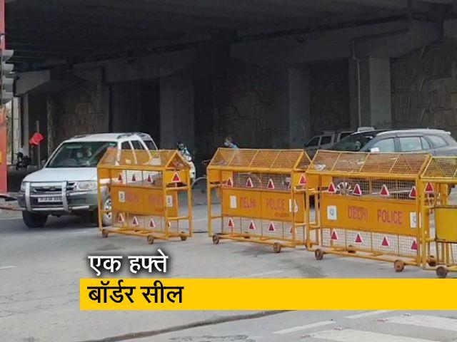 Videos : दिल्ली ने सील की अपनी सीमाएं, जरूरी सेवाओं के लिए छूट