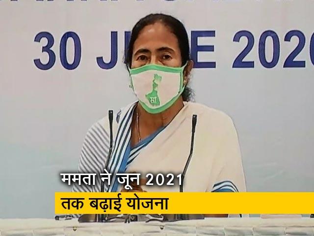 Videos : बंगाल में जून 2021 तक गरीबों को मिलेगा मुफ्त अनाज: ममता बनर्जी