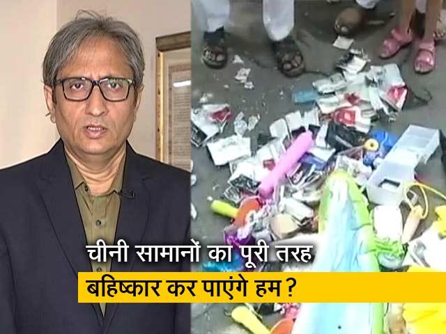 Videos : रवीश कुमार का प्राइम टाइम : क्या सरकार चीन के सामान पर बैन लगा सकती है ?