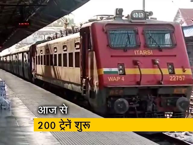 Videos : आज से शुरू 200 स्पेशल ट्रेनें, पहले दिन 1.45 लाख लोग करेंगे यात्रा