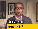 Video : रवीश कुमार का प्राइम टाइम : भारत-चीन सीमा विवाद की वजह क्या है?