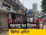 Video : सिटी सेंटर : महाराष्ट्र सरकार का मिशन 'बिगेन अगेन'