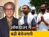 Video : रवीश कुमार का प्राइम टाइम: मनरेगा में मजदूरी की मजबूरी