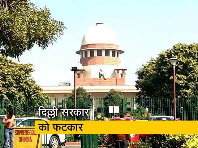 Videos : सुप्रीम कोर्ट ने लगाई दिल्ली सरकार को फटकार