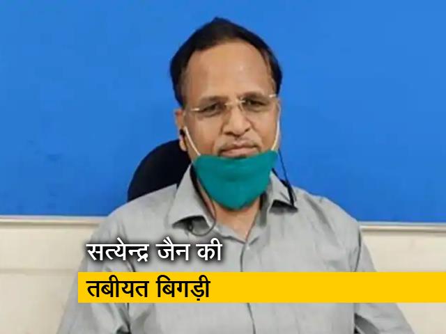 Videos : दिल्ली के स्वास्थ्य मंत्री सत्येन्द्र जैन की तबीयत बिगड़ी