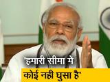 Video : सर्वदलीय बैठक में पीएम मोदी ने कहा - कोई हमारी ओर आंख उठाकर देख नहीं सकता