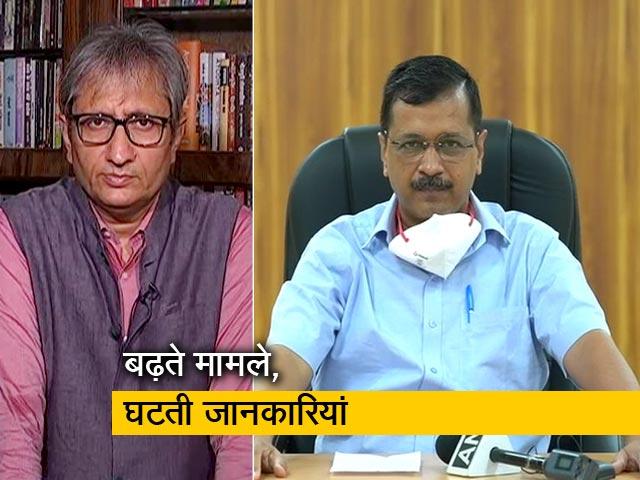Videos : देस की बात रवीश कुमार के साथ : क्या दिल्ली कम्युनिटी ट्रांसमिशन के करीब?