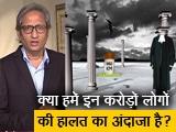 Video : रवीश कुमार का प्राइम टाइम : हे सरकारी वकील, मज़दूरों की हालत को दिखाता रिपोर्टर क्या गिद्ध है?