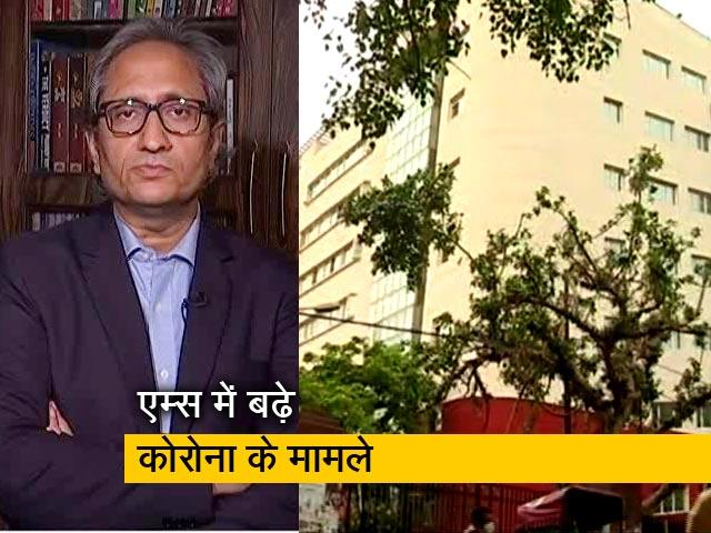 Video : देस की बात रवीश कुमार के साथ : क्या अस्पताल बन रहे हैं नए हॉटस्पॉट?