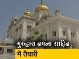 Video : कल से खुल रहा है दिल्ली का गुरुद्वारा बंगला साहिब