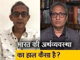 Video : रवीश कुमार का प्राइम टाइम : नोबेल विजेता अभिजीत बनर्जी क्या कहते हैं रोजगार और आत्मनिर्भर भारत पर