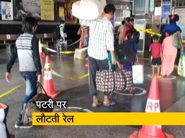 Videos : नई दिल्ली रेलवे स्टेशन पर बरती जा रही सावधानी