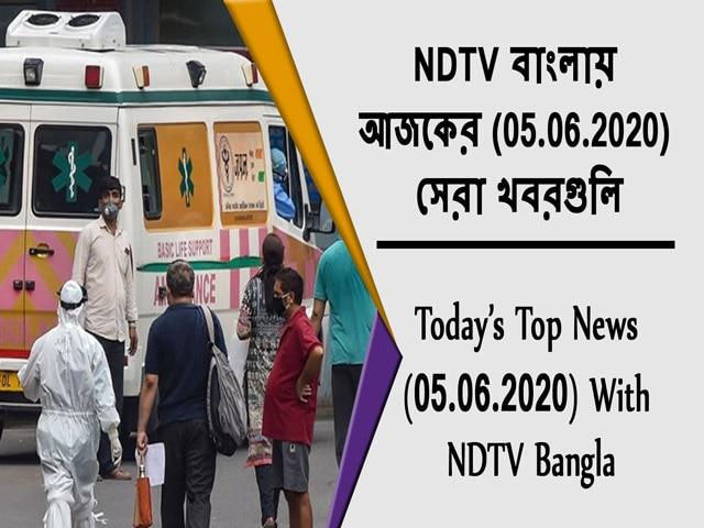 Video : NDTV বাংলায় আজকের (05.06.2020) সেরা খবরগুলি
