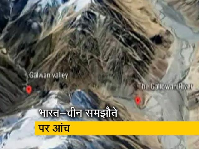 Video : भारत -चीन सीमा पर हिंसा से दोनों देशों के बीच समझौते में दरार!