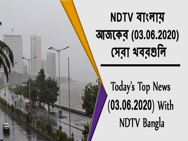 Video : NDTV বাংলায় আজকের (03.06.2020) সেরা খবরগুলি.