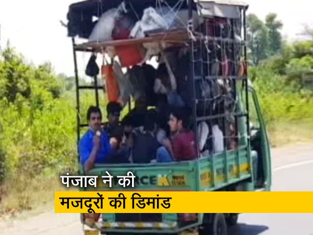 Videos : पंजाब ने की मजदूरों की डिमांड, CM ने केंद्र सरकार को लिखी चिट्ठी