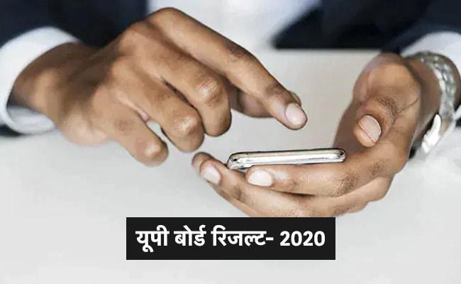 UP board result 2020 Check Here : यूपी बोर्ड की वेबसाइट स्लो है तो SMS और इन तरीकों से चेक करें