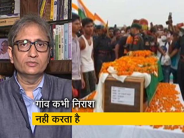 Videos : देस की बात रवीश कुमार के साथ: जांबाजों को अंतिम विदाई देने उमड़े हजारों लोग