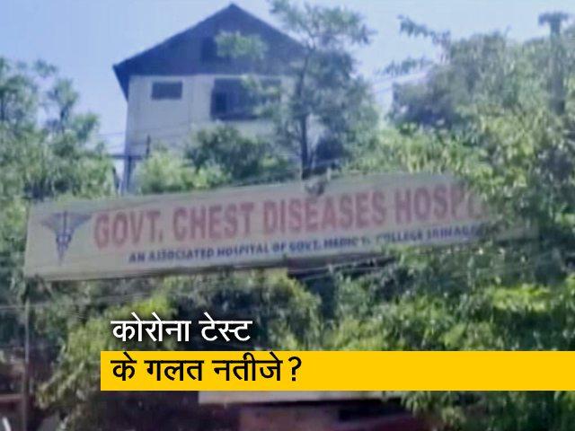 Videos : श्रीनगर में कोरोना टेस्ट के गलत नतीजे?