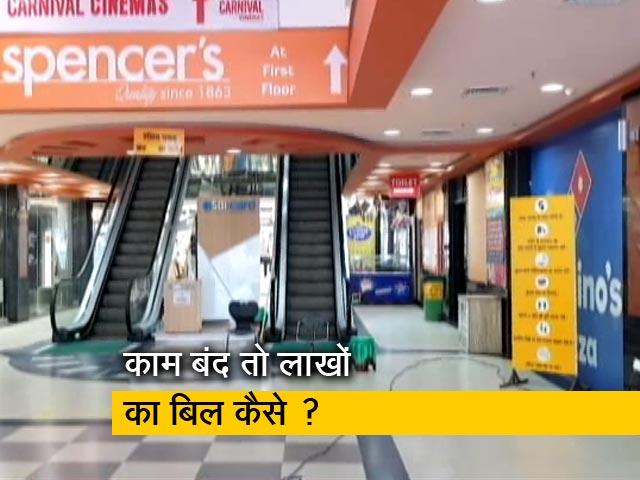 Video : रवीश कुमार का प्राइम टाइम : व्यापारियों पर बिजली के फिक्स्ड चार्ज की मार