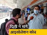 Video : लॉकडाउन से अब Unlock की ओर दिल्ली, रेलवे से मांगे गए आइसोलेशन कोच