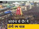 Video : पुरी में जगन्नाथ रथयात्रा को शर्तों के साथ सुप्रीम कोर्ट की हरी झंडी
