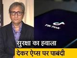 Videos : रवीश कुमार का प्राइम टाइम : टिकटॉक के डिलीट होने से घबरा गया चीन
