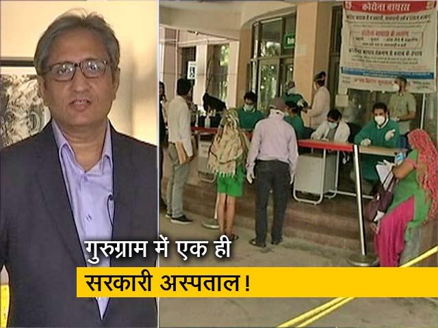 Videos : रवीश कुमार का प्राइम टाइम: हाइटेक सिटी गुरुग्राम की स्वास्थ्य व्यवस्था लचर