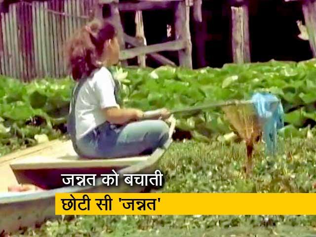Videos : श्रीनगर की डल झील को साफ कर रही है 7 साल की बच्ची जन्नत