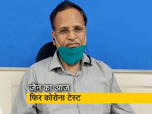 Video : दिल्ली के स्वास्थ्य मंत्री का दोबारा होगा कोविड-19 टेस्ट