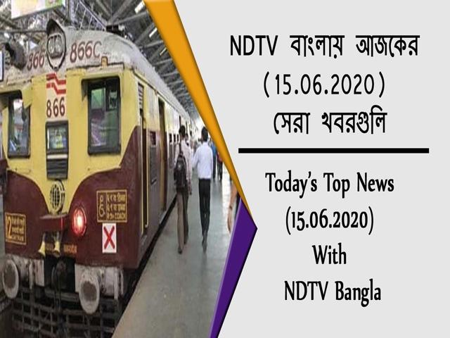 Video : NDTV বাংলায় আজকের (15.06.2020) সেরা খবরগুলি