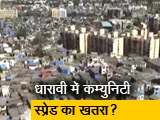 Videos : धारावी आयुष डॉक्टर्स एसो. ने जताई कम्युनिटी स्प्रेड की आशंका