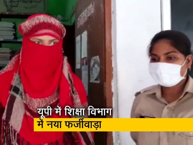Videos : उत्तर प्रदेश में 9 अनामिका शुक्ला के बाद एक ही जिले में 2-2 दीप्ति के पढ़ाने का मामला