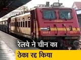 Video : इंडियन रेलवे ने चीन की कंपनी को दिया 470 करोड़ रुपये का ठेका किया रद्द