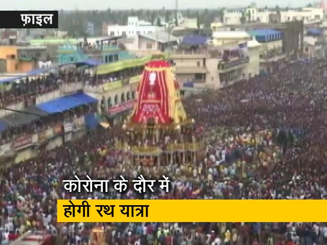 Videos : पुरी में जगन्नाथ रथयात्रा को शर्तों के साथ सुप्रीम कोर्ट की हरी झंडी