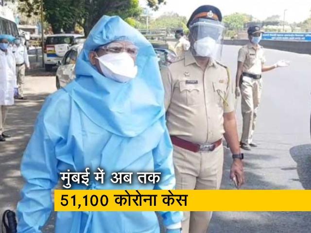 Videos : मुंबई में कोरोना से 50 हजार से ज्यादा केस, अब तक 1740 लोगों की मौत